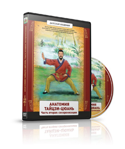 dvd_anatomy_taiji_02