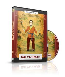 dvd_bagua