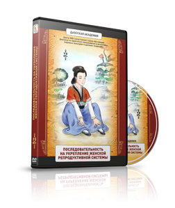 Обучающий фильм «Последовательность на укрепление женской репродуктивной системы»