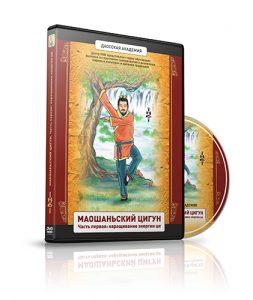 DVD Маошаньский цигун